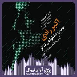 رادیو تئاتر آهسته باگل سرخ | گفتگوی تیوال با شیرین سپهراد  | عکس