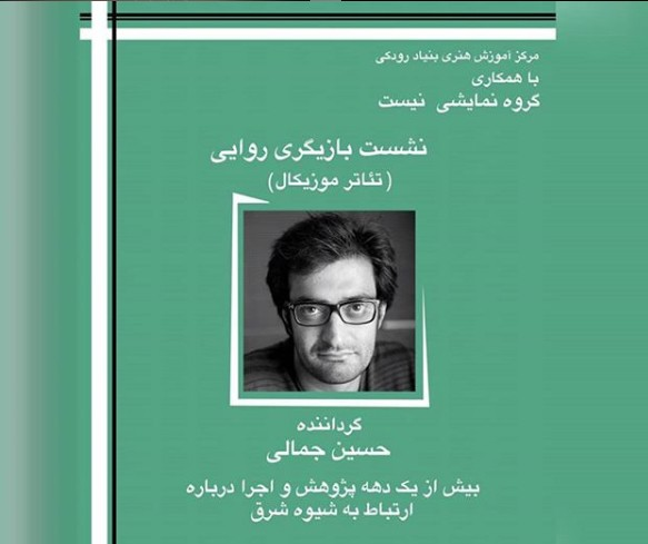دومین نشست بازیگری روایی تئاتر با حضور حسین جمالی | عکس
