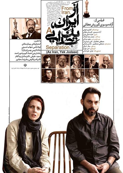 عکس مستند از ایران: یک جدایی