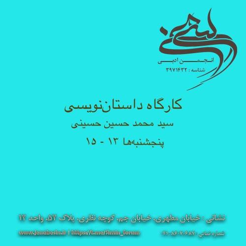 سریکارگاه داستان نویسی