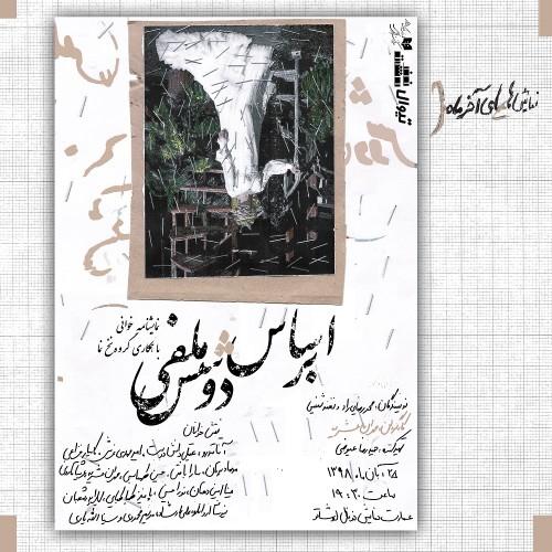 عکس نمایشنامهخوانی بر اساس دوشس ملفی