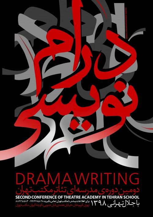عکس کارگاه درام نویسی؛ دومین دوره مدرسهای تئاتر مکتب تهران