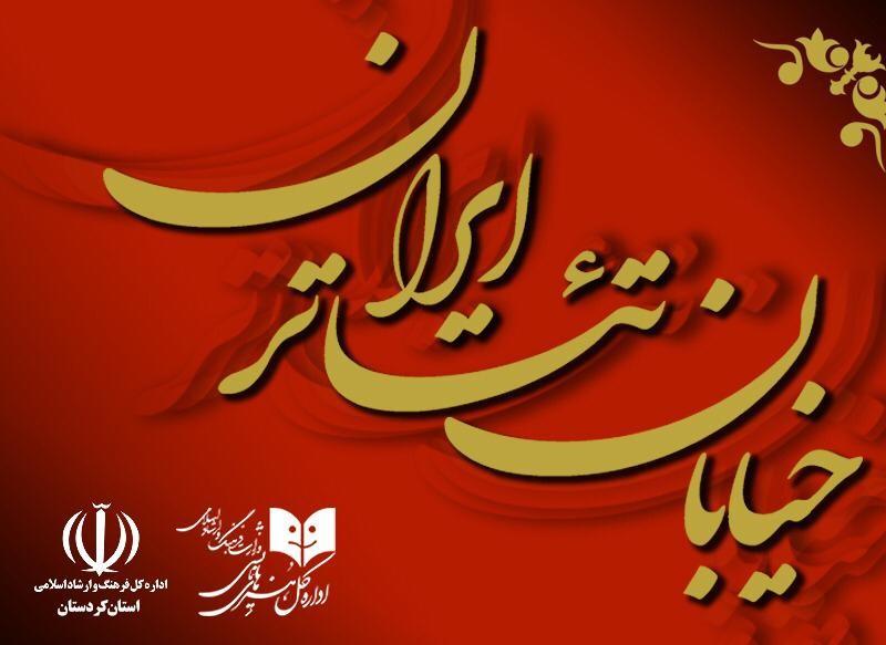 تمدید مهلت ارسال آثار برای حضور در «خیابان تئاتر ایران» | عکس