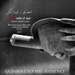 نمایش اهانط به طماشاگر   عکس