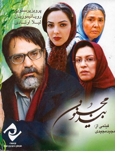 عکس فیلم بید مجنون