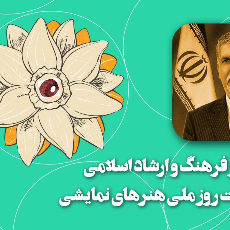پیام وزیر فرهنگ و ارشاد اسلامی به مناسبت روزملی هنرهای نمایشی | عکس