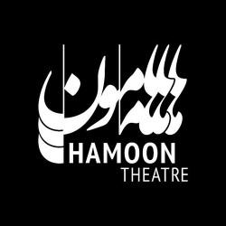 عکس تئاتر هامون