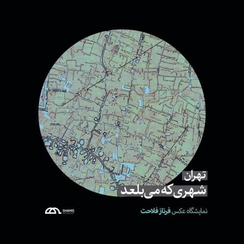 عکس نمایشگاه تهران شهری که میبلعد