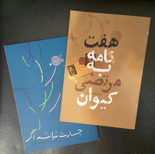«هفت نامه به مرتضی کیوان» منتشر شد | عکس