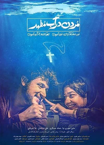 به نام ایران به کام سیاه نمایی | عکس