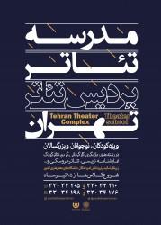 مدرسه تئاتر پردیس تئاتر تهران فعالیت خود را آغاز می کند | عکس