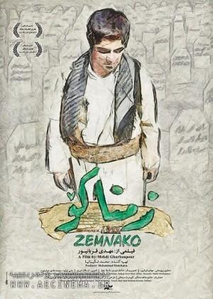 عکس فیلم زمناکو (هنر و تجربه - مستند)