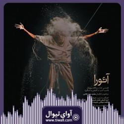 نمایش آئورا | گفتگوی تیوال با محمدحسین مجدطاهری | عکس