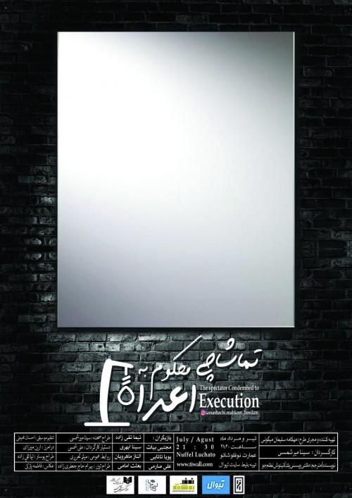 عکس نمایش تماشاچی محکوم به اعدام
