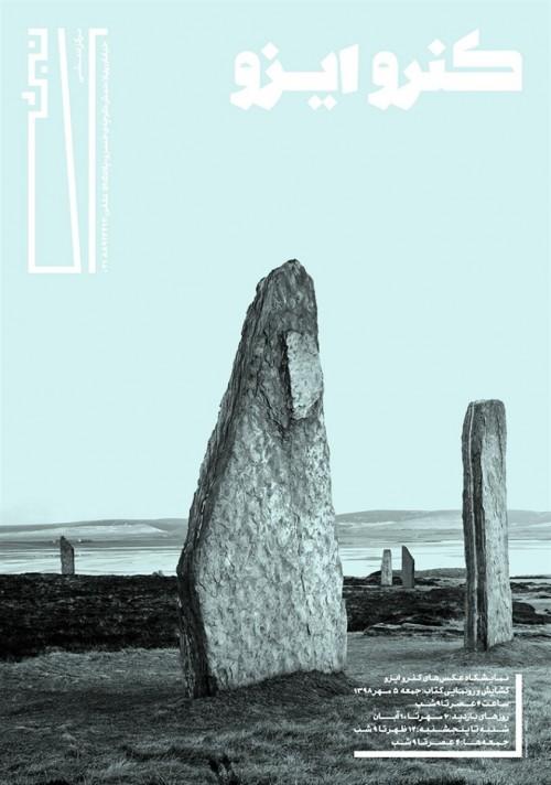 عکس نمایشگاه کنرو ایزو