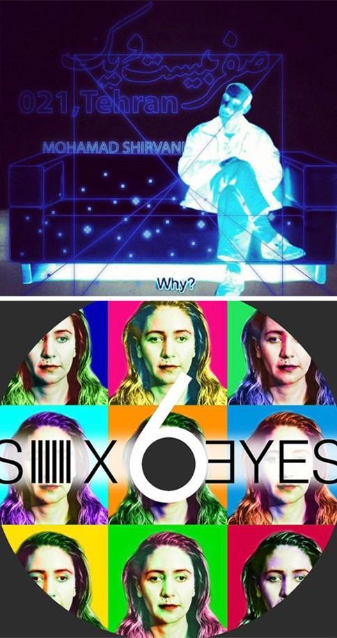 عکس مستند شش چشم و صفر بیست و یک