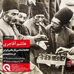 دوره جدید درسگفتارهای نغمه ثمینی و هاشم آقاجری در موسسه «پرسش»   عکس