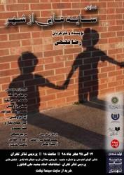 نمایش سایه هایی از شهر | نمایش«سایه هایی از شهر» به پردیس تئاتر تهران می آید | عکس