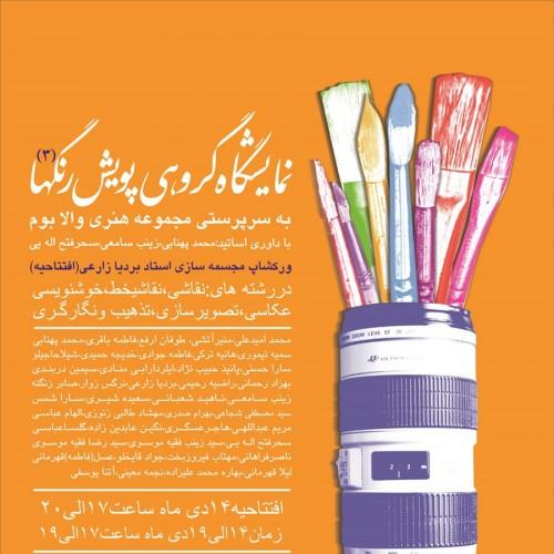 نمایشگاه پویش رنگها