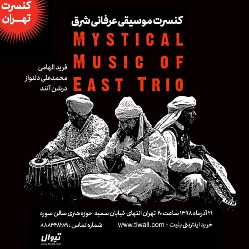 عکس کنسرت موسیقی عرفانی شرق