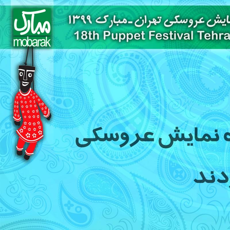 ۶۷ عکس به جشنواره نمایش عروسکی راه پیدا کردند | عکس