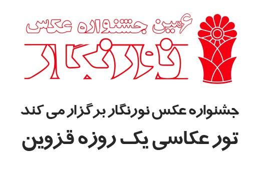 ششمین جشنواره عکس نورنگار تور یک روزه عکاسی را با سفر به قزوین برگزار می کند | عکس