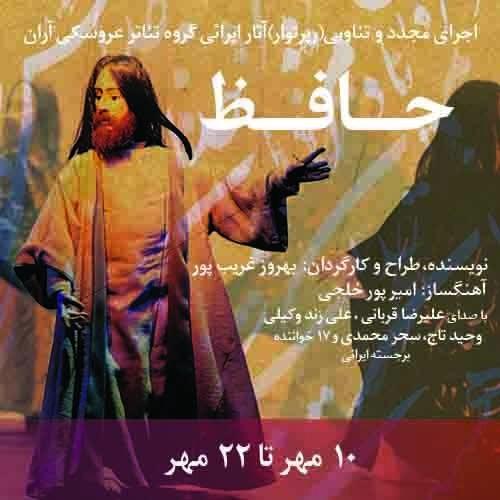 عکس فیلمتئاتر اپرای عروسکی حافظ