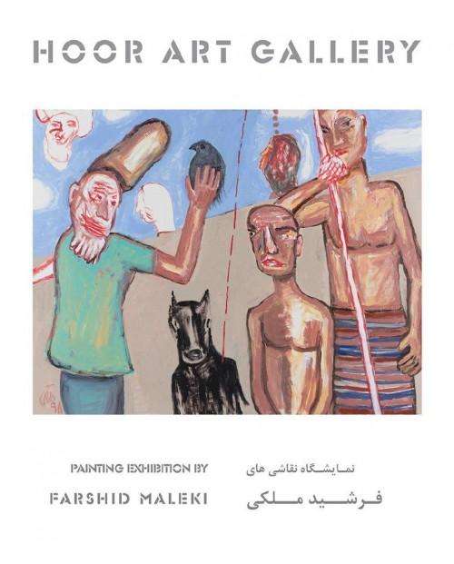 عکس نمایشگاه آثار فرشید ملکی