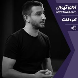 نمایش هملت، تهران ۲۰۱۷ | گفتگوی تیوال با سینا ساعی | عکس