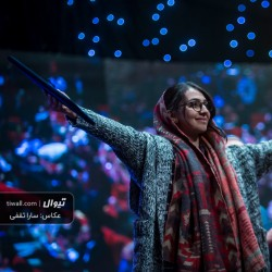 گزارش تصویری تیوال از اختتامیه بخش تتاتر، فیلم و موسیقی دهمین جشنواره بینالمللی سیمرغ (سری دوم)/ عکاس:سارا ثقفی   عکس