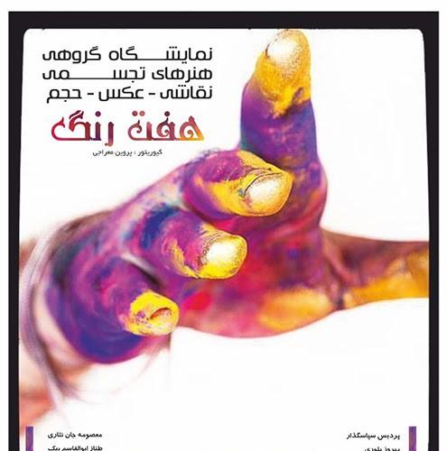 نمایشگاه هفت رنگ