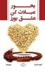 کتاب و فیلم  «غذا، دعا، عشق» | عکس