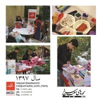 پروژه یاری مهر (تامین لوازم تحریر و کیف مدرسه) | عکس