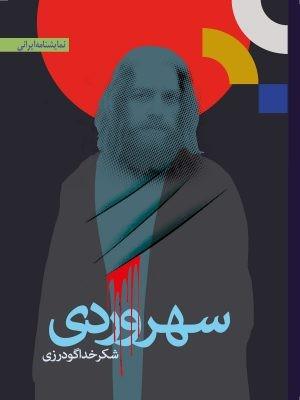 عکس نمایشنامه سهروردی