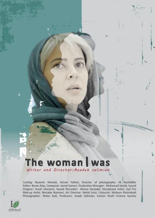 عکس فیلم کوتاه زنی که او بودم