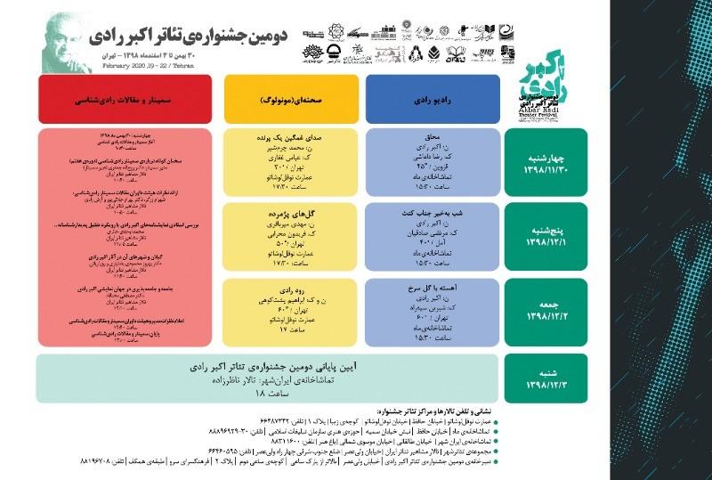 برنامه های نخستین روز دومین جشنواره تئاتر اکبر رادی   عکس