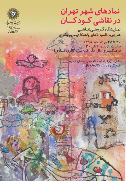 عکس نمایشگاه نمادهای شهر تهران در نقاشی کودکان
