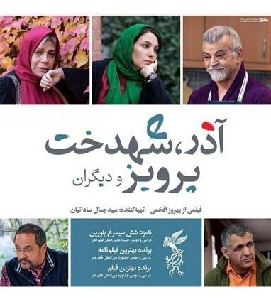 عکس فیلم آذر، شهدخت، پرویز و دیگران