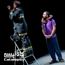 نمایش کاتالپسی | عکس