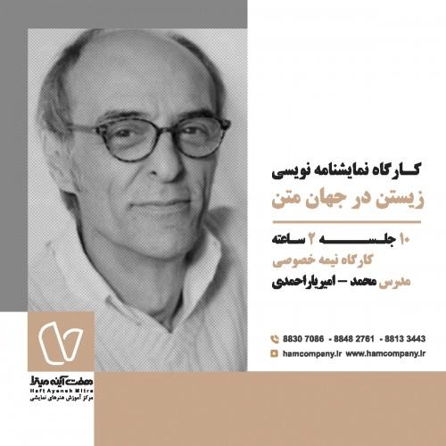 عکس کارگاه نمایشنامه نویسی محمد امیر یاراحمدی