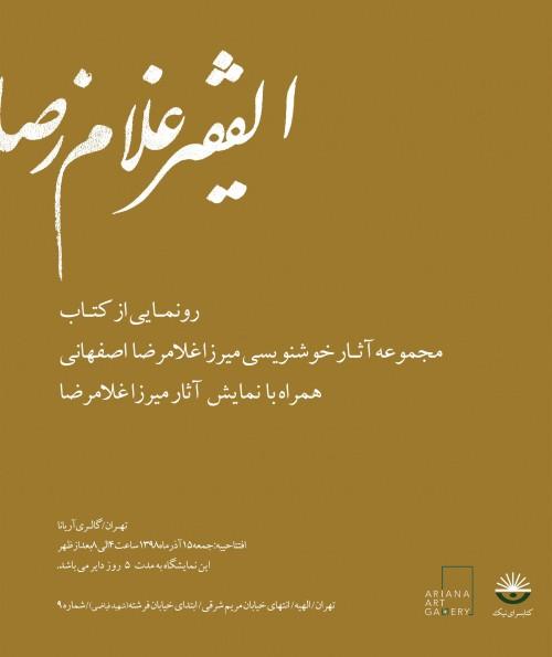 عکس نمایشگاه میرزا غلامرضا اصفهانی