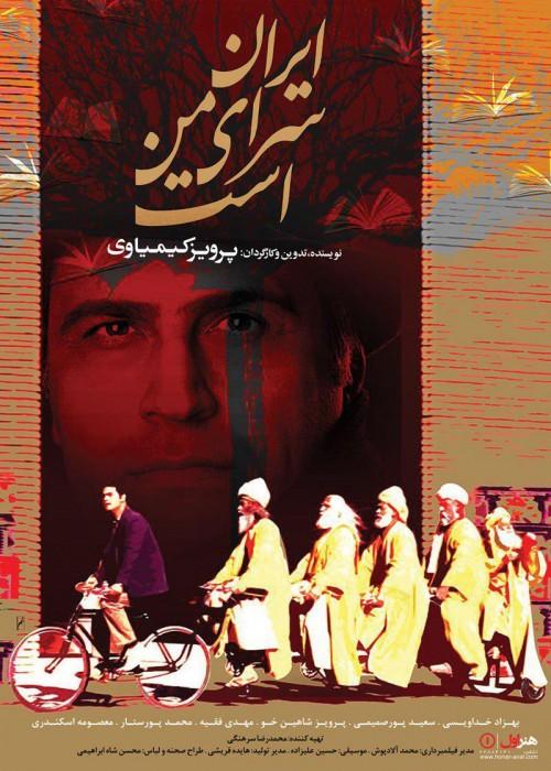 عکس فیلم ایران سرای من است