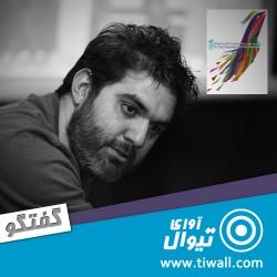 فیلم بهمن | گفتگوی تیوال با مرتضی فرشباف | عکس