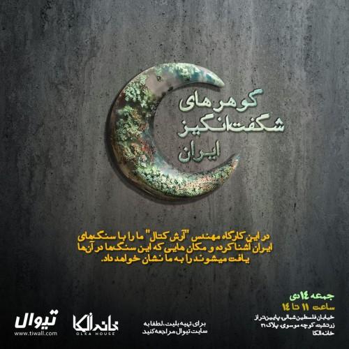 کارگاه گوهرهای شگفتانگیز ایران