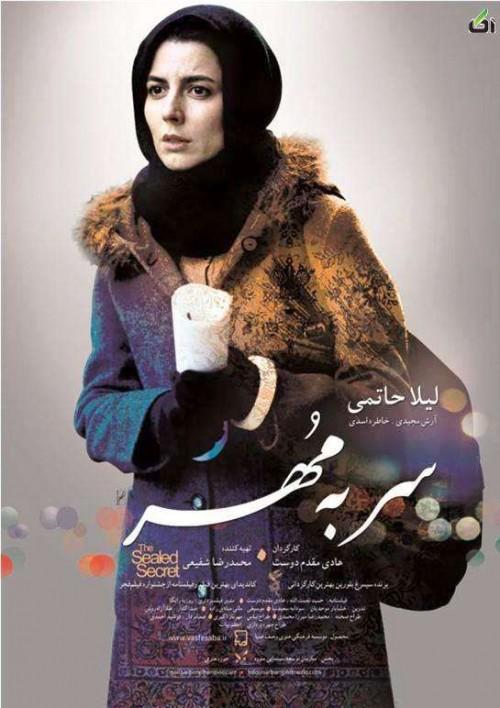 عکس فیلم سر به مهر