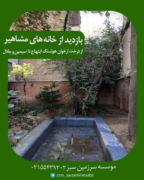 عکس گردش سرگذشت خانههای مشاهیر ایران در تهران