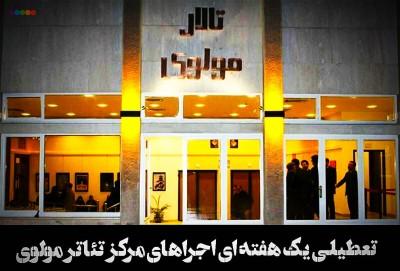 تعطیلی یک هفته ای اجراهای مرکز تئاتر مولوی   عکس