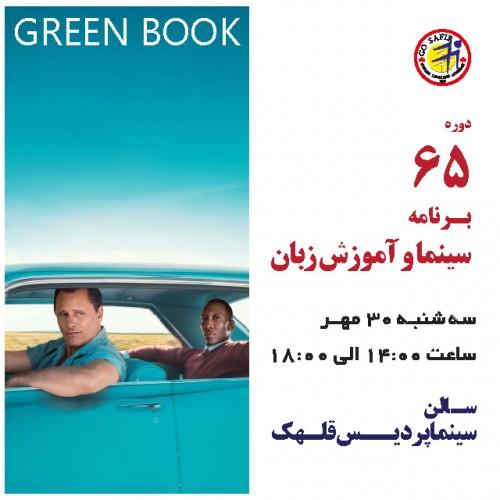 عکس کارگاه آموزش زبان انگلیسی از طریق نمایش فیلم  Green Book