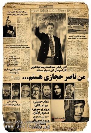 عکس فیلم من ناصر حجازی هستم (هنر و تجربه - مستند)