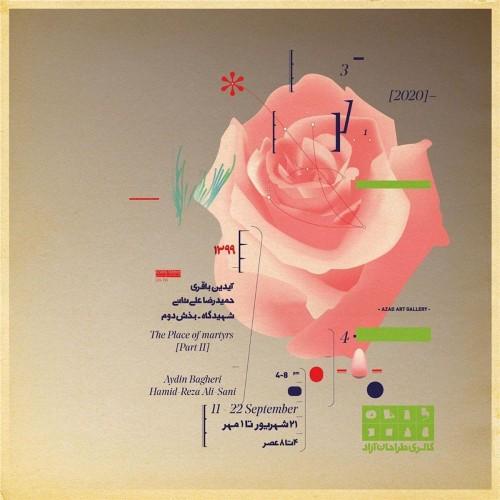 عکس نمایشگاه شهید گاه بخش دوم